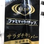 RIZAP サラダチキンバーのパッケージ画像