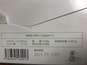 すごくおいしいフルーツ青汁GOKU RICHの栄養成分