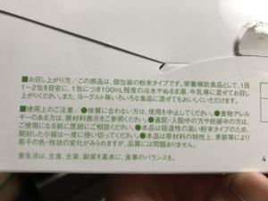 すごくおいしいフルーツ青汁GOKU RICHの説明書き