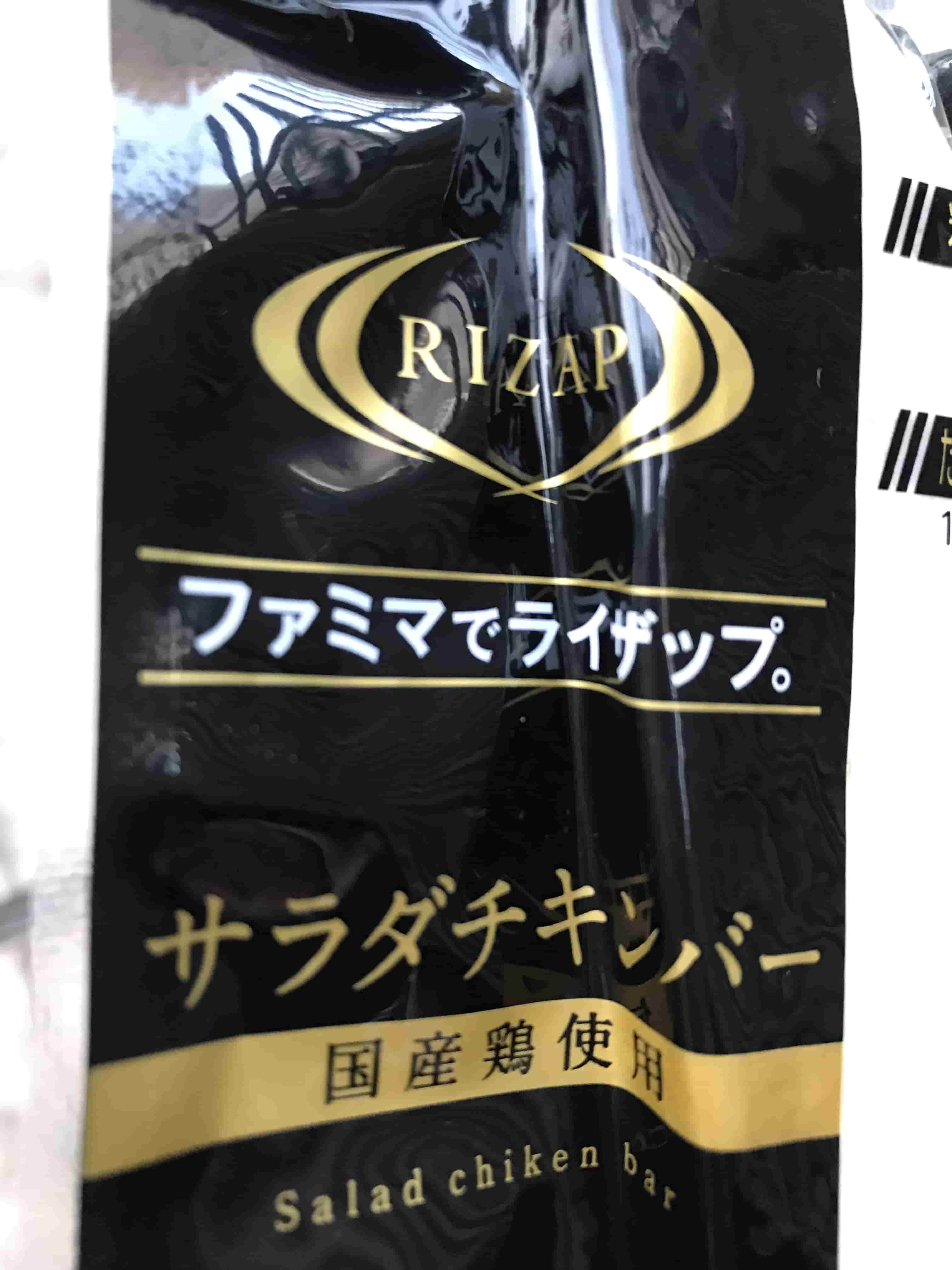 RIZAP(ライザップ)サラダチキンバーのここが好き!!