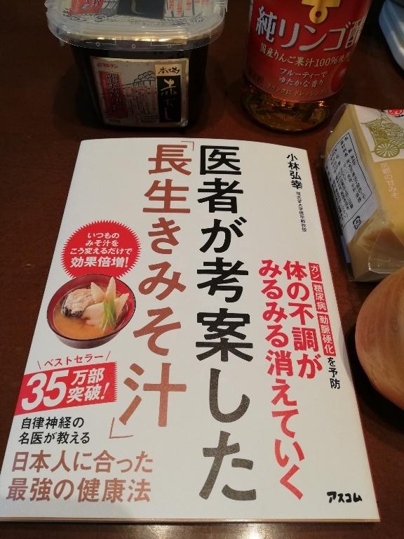 医者が考案した「長生きみそ汁」小林弘幸 (著)