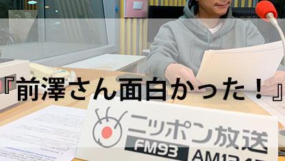 前澤友作さんのオールナイトニッポンGOLD面白かった。