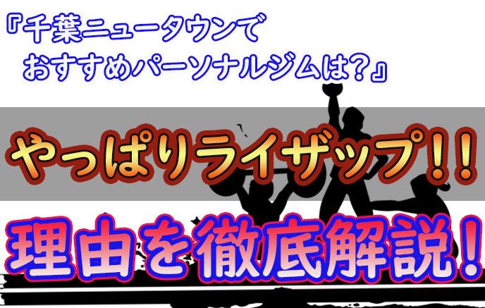 【印西市】千葉ニュータウンおすすめパーソナルジム|本気ダイエットはライザップ【徹底解説!】